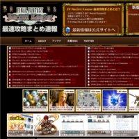 FFRK速報攻略まとめブログ