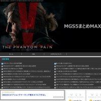 MGS5まとめMAX