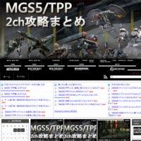 MGS5/TPP 2ch攻略まとめ