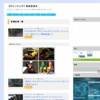 MGS メタルギア 動画委員会