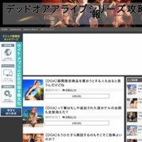 デッドオアアライブシリーズ攻略まとめ速報