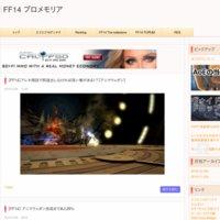 FF14 プロメモリア