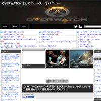 OVERWATCH まとめニュース オバニュー