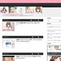 バーチャルYouTuberまとめチャンネル